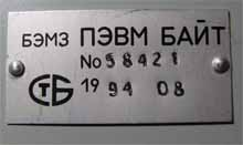 Then added to the quality mark of the Republic of Belarus